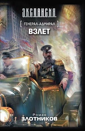 Роман злотников генерал адмирал 1 читать онлайн бесплатно
