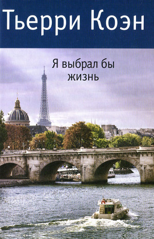 Живи книга ицхак пинтосевич читать