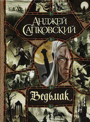 Книги скачать бесплатно epub анджей сапковский ведьмак.