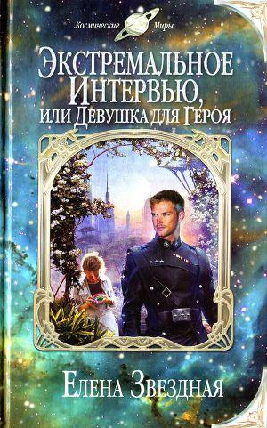 звездная не доверяйте незнакомцам серия книг