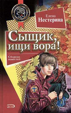 Книга Сыщик, ищи вора!