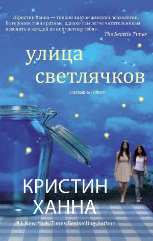Картинки по запросу УЛИЦА СВЕТЛЯЧКОВ КРИСТИН ХАННА ФОТО