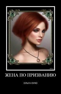 Ольга куно невеста по завещанию читать онлайн