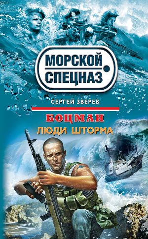 Обложка книги Люди шторма