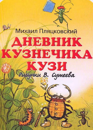 Андрей шляхов доктор данилов читать онлайн
