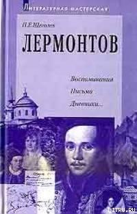 Павел Старовойтов Воспоминания скачать - картинка 4