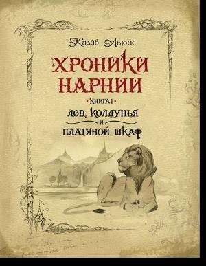 лев колдунья и платяной шкаф картинки