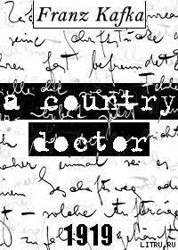 Книга франц кафка сельский врач