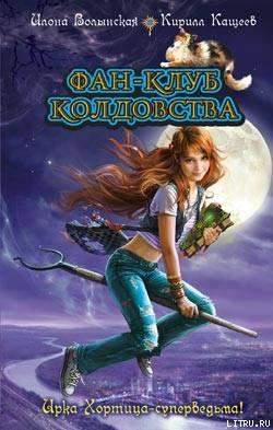 выбор ведьмы волынская читать онлайн