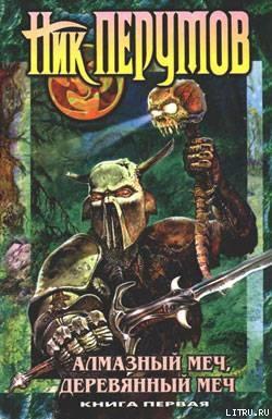 Обложка книги fb2 алмазный меч деревянный меч