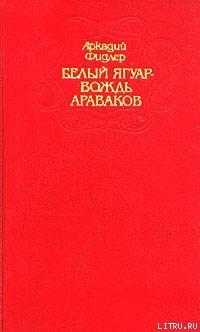 Книга Белый Ягуар Вождь Араваков