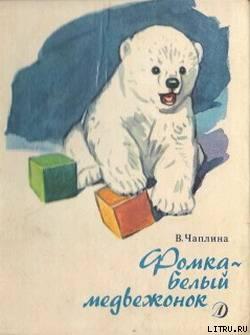 epub чаплина в. фомка-белый медвежонок