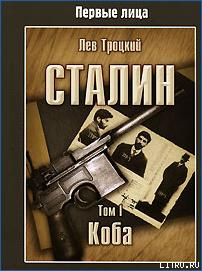 Лев Т�о�кий С�алин Том i �ка�а�� книг� fb2 txt бе�пла�но