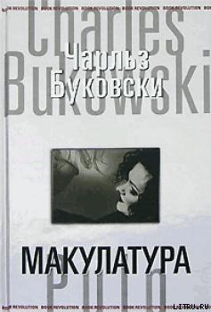 Буковски чарльз макулатура скачать fb2 бесплатно сдать книги в макулатуру в челябинске
