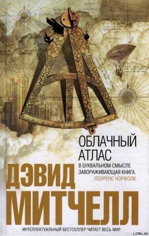Дэвид митчелл облачный атлас скачать mobi logiki-net. Ru.