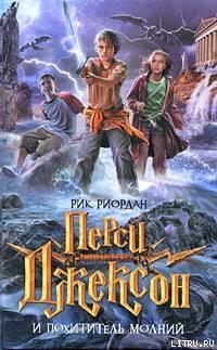 Рик риордан перси джексон и похититель молний скачать бесплатно fb2