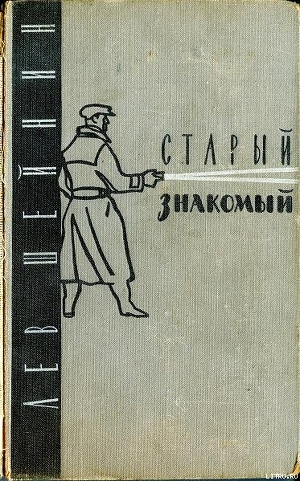 Скачать книгу Льва Шейнина Старый Знакомый - картинка 4