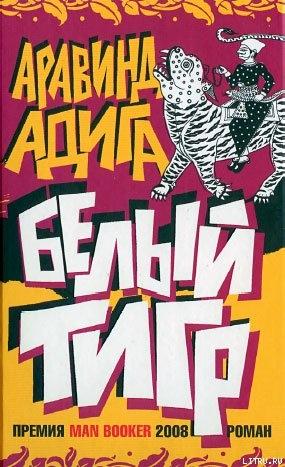 аравинд адига белый тигр fb2 скачать