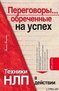 Балыко д. переговоры обреченные на успех техники нлп в действии скачать