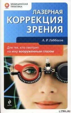Обложка Лазерная коррекция зрения