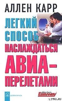 Читать онлайн Легкий способ наслаждаться авиаперелетами