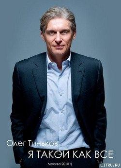 Олег тиньков: «я такой, как все».