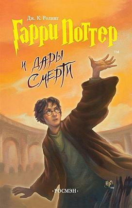 Читать книгу гарри поттер дары смерти
