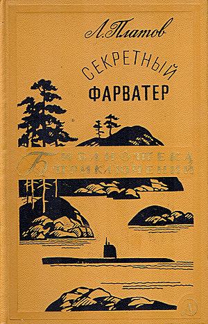 6 класс гдз математика тарасенкова читать