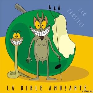 Читать лео таксиль забавная библия