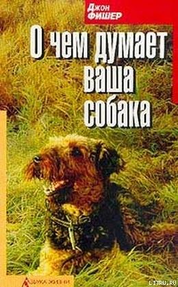 Читать джон фишер о чем думает ваша собака
