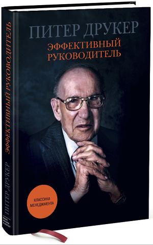Обложка книги эффективный руководитель питер друкер fb2