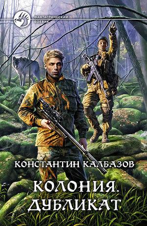 Космическая фантастика 2015 книги