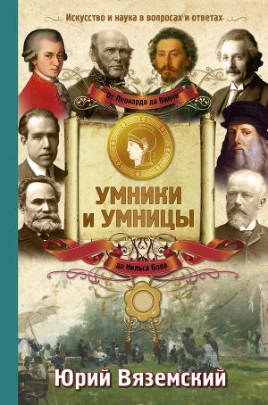 От Пушкина до Чехова скачать