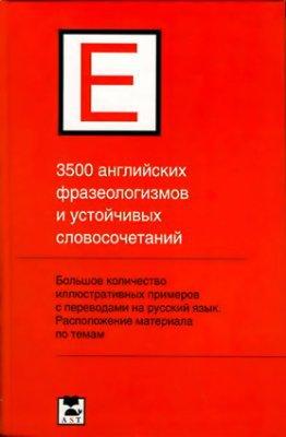 Скачать Словарь Английских Фразеологизмов