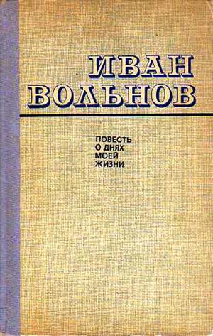 Читать онлайн Иван Вольнов