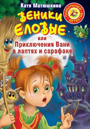 С.лазарев карма книга 5 читать онлайн
