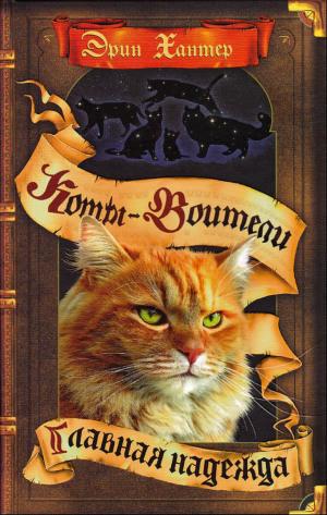 Коты воители главная надежда скачать