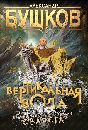Читать книгу а бушков.вертикальная вода