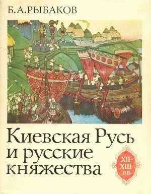 """Книга: """"киевская русь и русские княжества xii-xiii вв."""