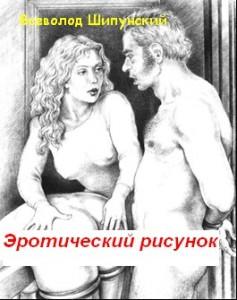 porno-risunki-angliyskih-hudozhnikov