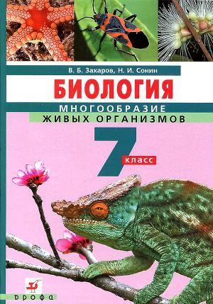 Владимир захаров биология. Многообразие живых организмов.