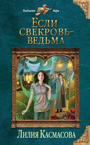 Если Свекровь Ведьма книга