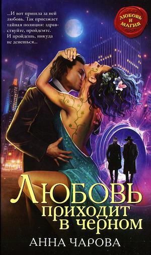 Книга Любовь Приходит в Черном