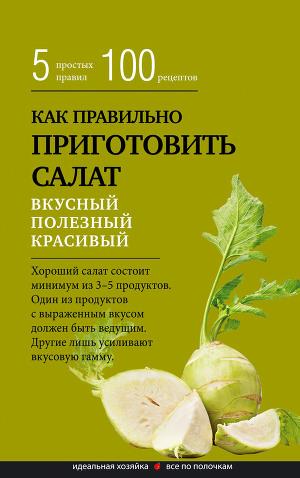 Скачать бесплатно рецепты простых блюд