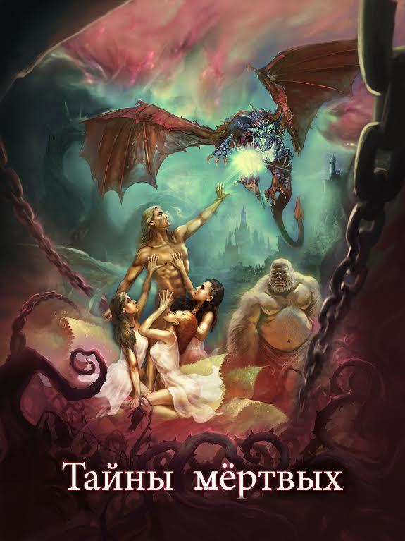 Книга тайны мертвых скачать бесплатно