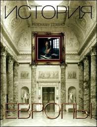 Читать книгу история европы норман дэвис