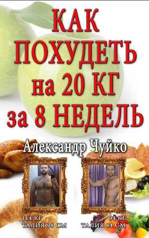 читать книгу как похудеть аллен