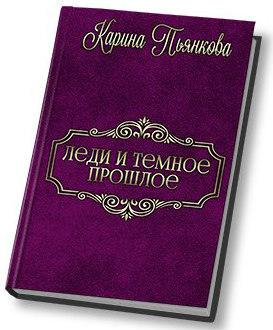 Обложка книги леди и старая тайна карина пьянкова
