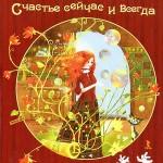 Ирина семина подарок судьбы fb2 15