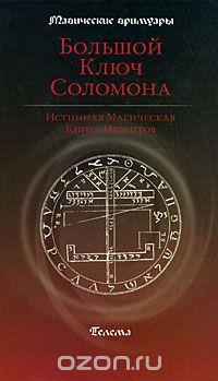 Малый Ключ Соломона Скачать Книгу Fb2 - фото 2